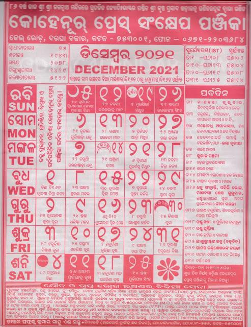 December 2021 Odia Kohinoor Calendar, Oriya Kohinoor December Panjika 2021