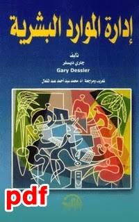 تحميل كتاب ادارة الموارد البشرية أحمد ماهر pdf