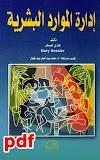 تحميل كتاب ادارة الموارد البشرية جاري ديسلر مترجم