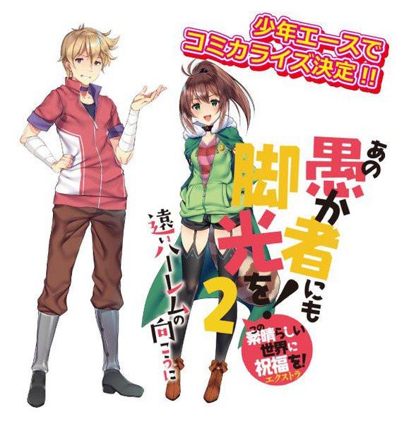 Kono Kamen no Akuma ni Sodan o! de Akatsuki