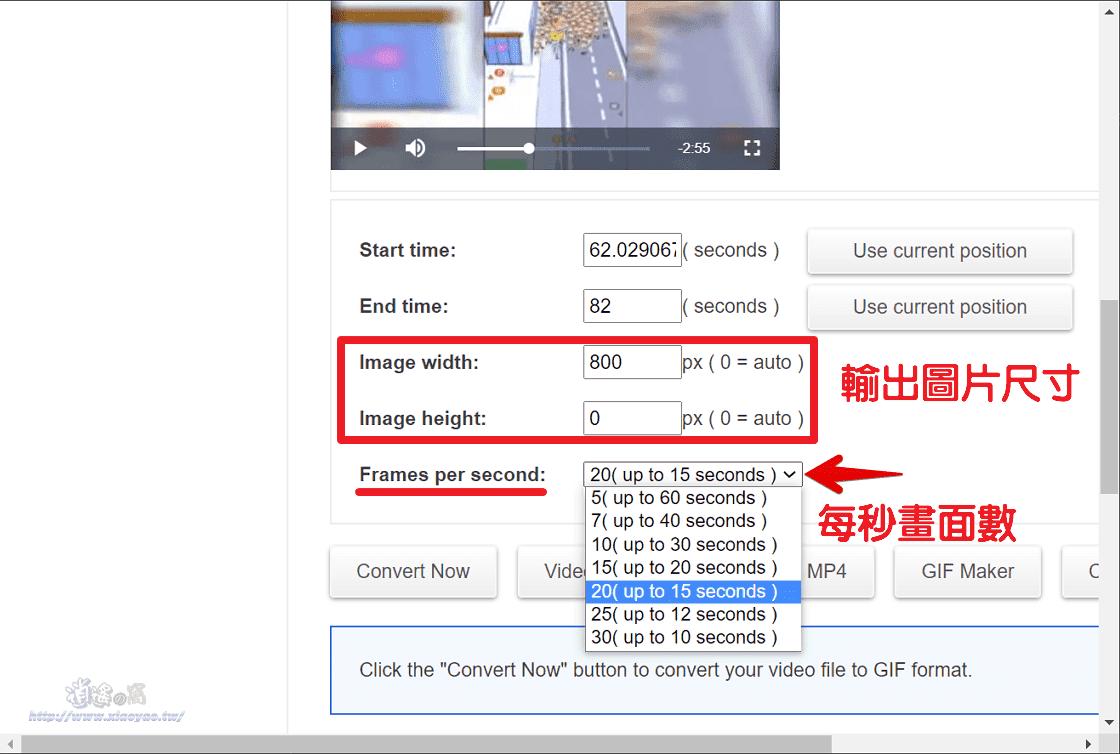 使用HNET將影片轉換成GIF動圖
