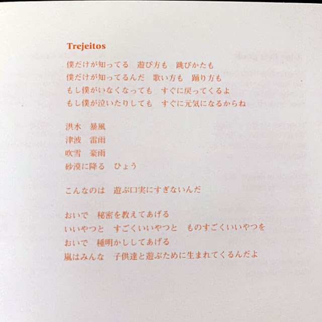 三宅 純 / Trejeitos