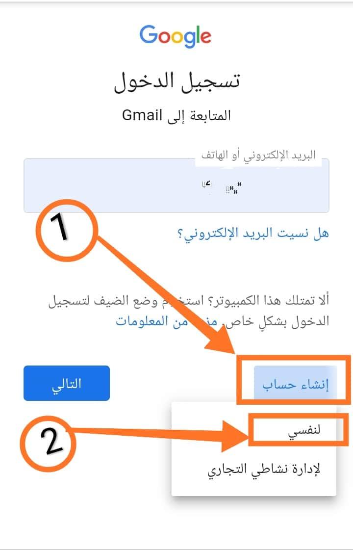 جيولوجيا تزلج متماسك تسجيل دخول حساب Gmail Myfirstdirectorship Com