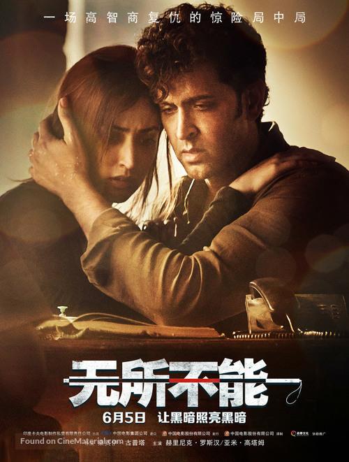 Kaabil 2017 Hindi Movie 720p HDRip 950MB