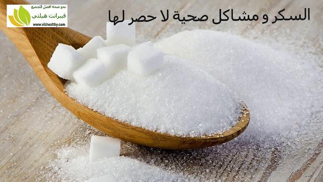 السكر و مشاكل صحية لا حصر لها