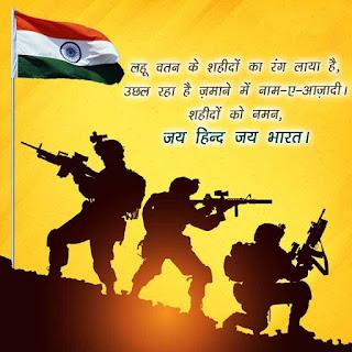 Kargil-Vijay-diwas-Quotes