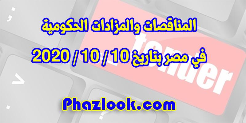 جميع المناقصات والمزادات الحكومية اليومية في مصر بتاريخ 10 / 10 / 2020