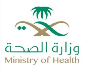 اعلان توظيف بوزارة الصحة السعودية