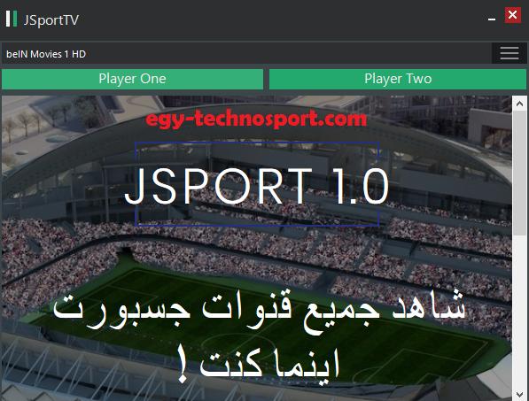 برنامج jsport tv لمشاهدة قنوات بي ان سبورت موقع تكنوسبورت