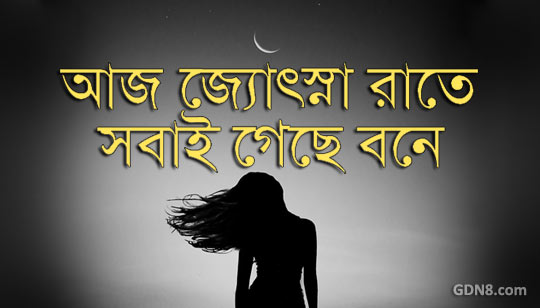 Aaj Jyotsna Raate Rabindra Sangeet