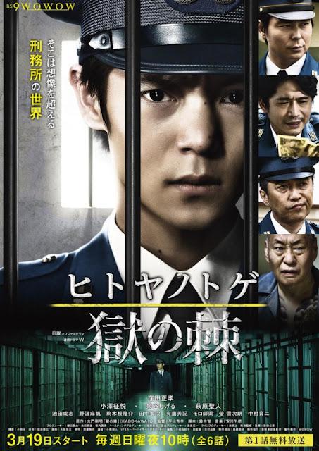Sinopsis Hitoya no Toge / ヒトヤノトゲ 獄の棘 (2017) - Serial TV Jepang