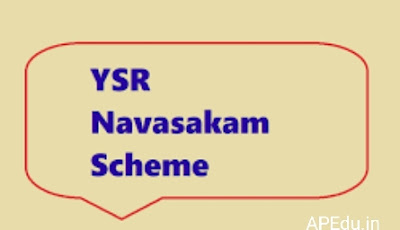 YSR Navasakam  Check your Arogya Sri Card Status.