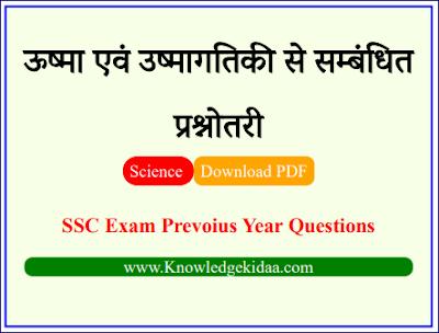 ऊष्मा एवं उष्मागतिकी से सम्बन्धित प्रश्नोतरी | SSC Exam Prevoius Year Questions | PDF Download | Objective Questions |
