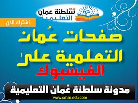 شرطة عمان السلطانية التاشيرات الالكترونية - معلومة