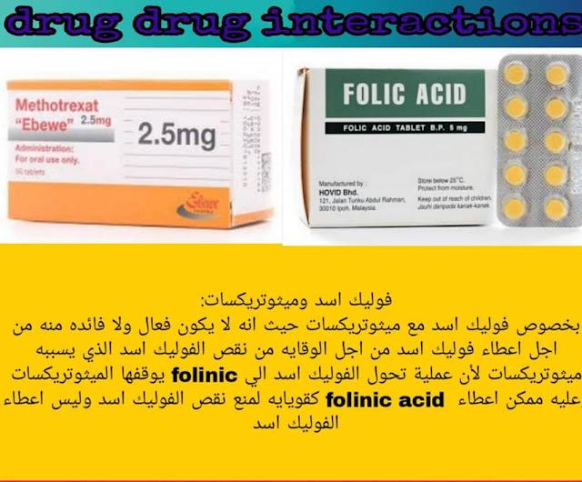 التدخلات الدوائية