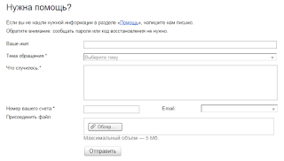 Форма связи с саппортом Яндекс Деньги