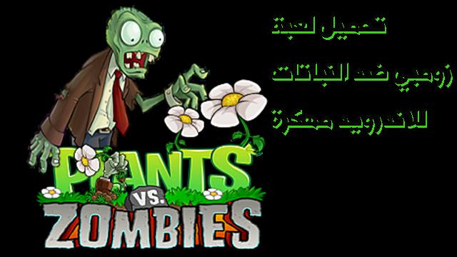 لعبة زومبي ضد النباتات