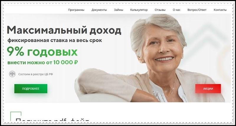 Мошеннический сайт kpk-capital.ru – Отзывы, развод, платит или лохотрон? Мошенники КПК «Народный капитал»