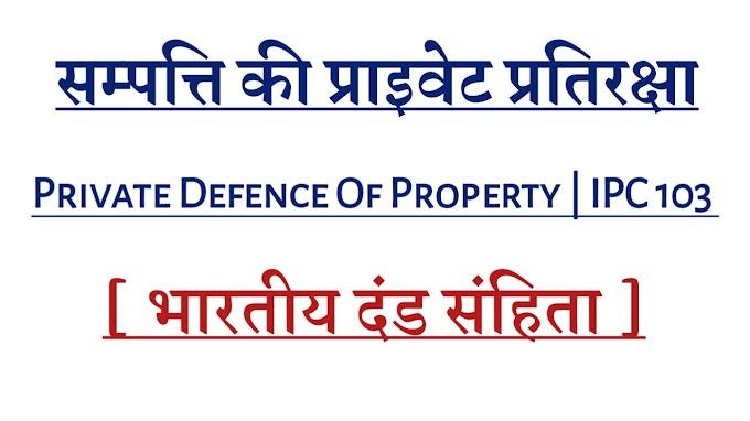 संपत्ति की प्राइवेट प्रतिरक्षा | Private defence of property | Ipc 103