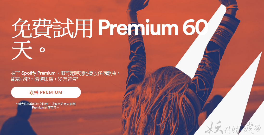 %25E6%259C%25AA%25E5%2591%25BD%25E5%2590%258D - Spotify - 免費使用 Premium 帳號資格60天!在手機與PC上聽音樂的好工具