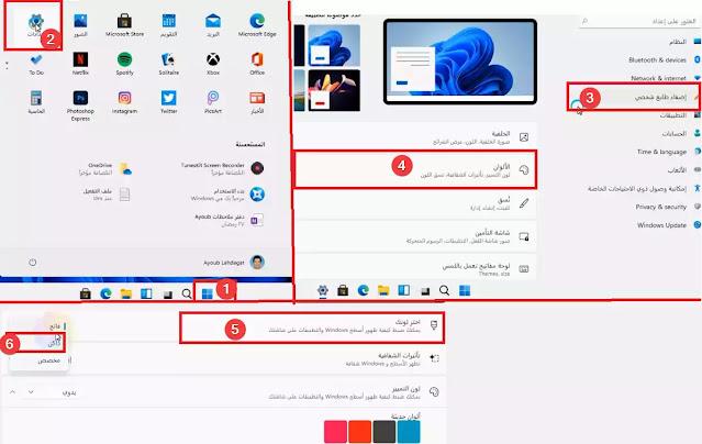 11 enable dark mode windows