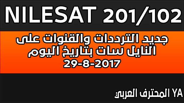 جديد الترددات والقنوات على النايل سات بتاريخ اليوم 29-8-2017