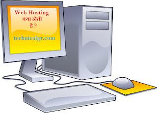 Web-Hosting-Kya-Hoti-He