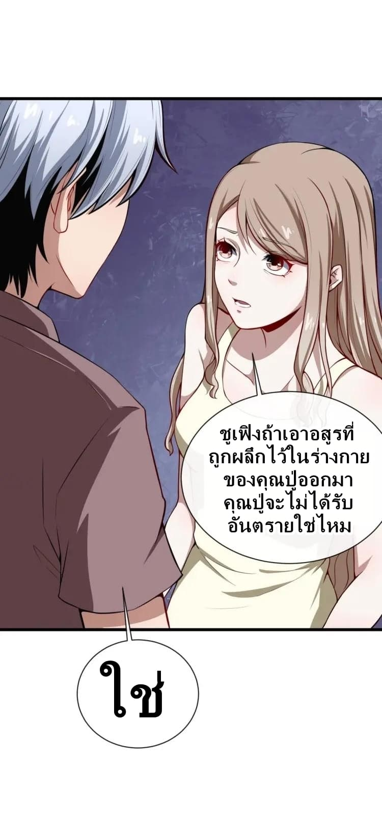 Daddy From Hell - หน้า 20