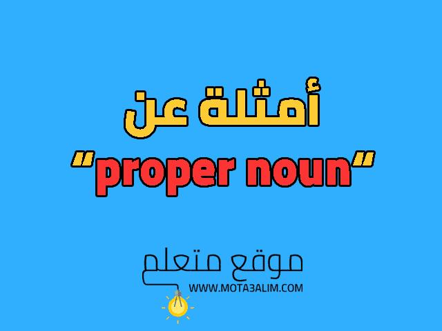امثله عن proper noun