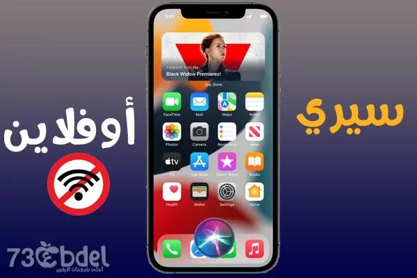 https://www.arbandr.com/2021/07/ios15-how-to-use-Siri-offline-on-iphone-ipad.html