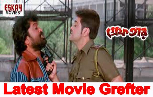 Grefter Bangla Full HD Movie