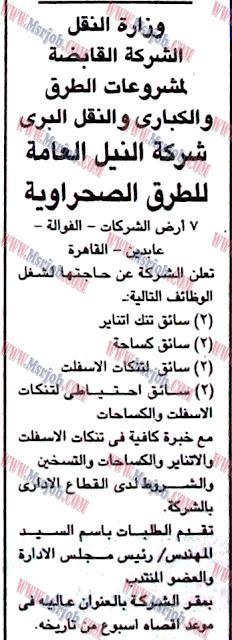 وظائف وزارة النقل 2016/2017