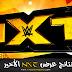 نتائج عرض NXT الأخير بتاريخ (8.10.2016)