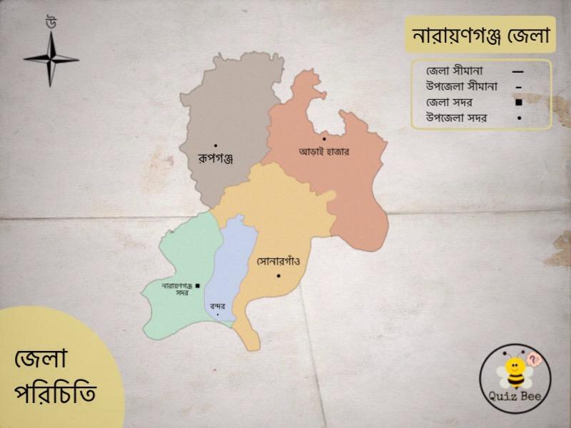 নারায়ণগঞ্জ জেলা পরিচিতি