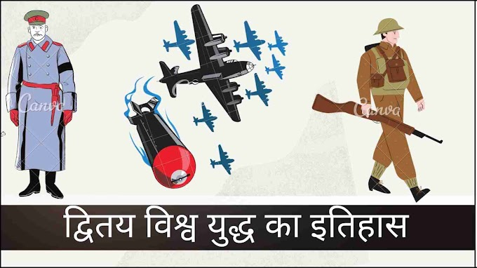 द्वितीय विश्व युद्ध का इतिहास [ Second World War History In Hindi ]