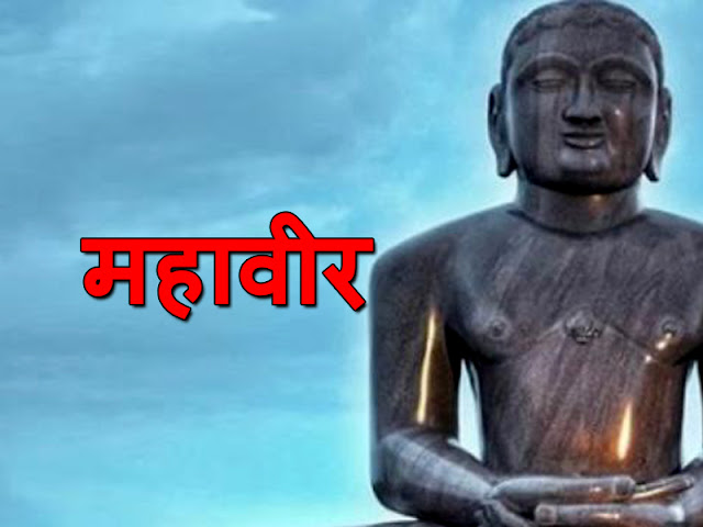 mahavir quotes