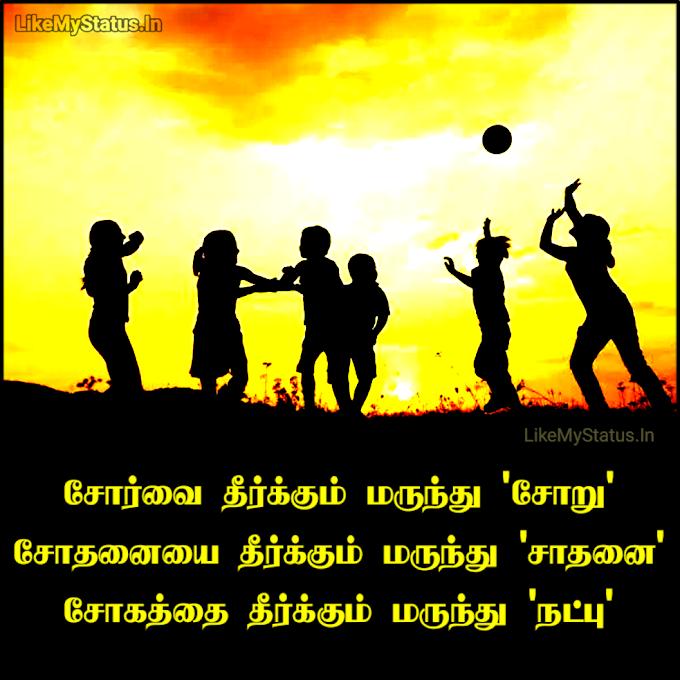 நட்பு... Natpu Tamil Quote Image...