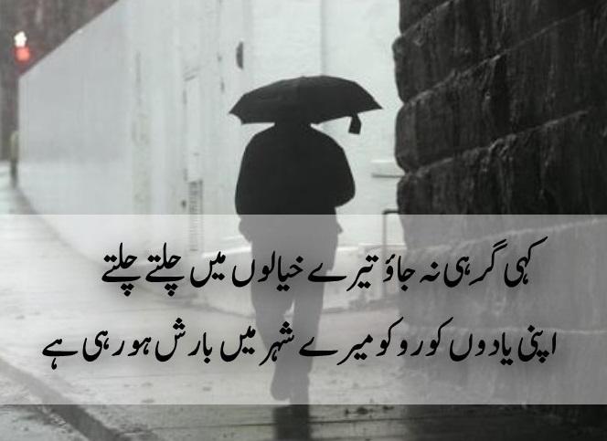 Rain Poetry in Urdu 2 Lines   Barish Poetry - Sad Poetry Urdu