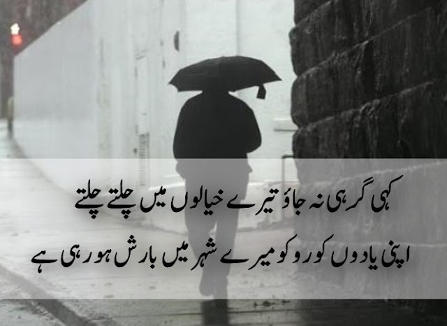 2 lines barish poetry