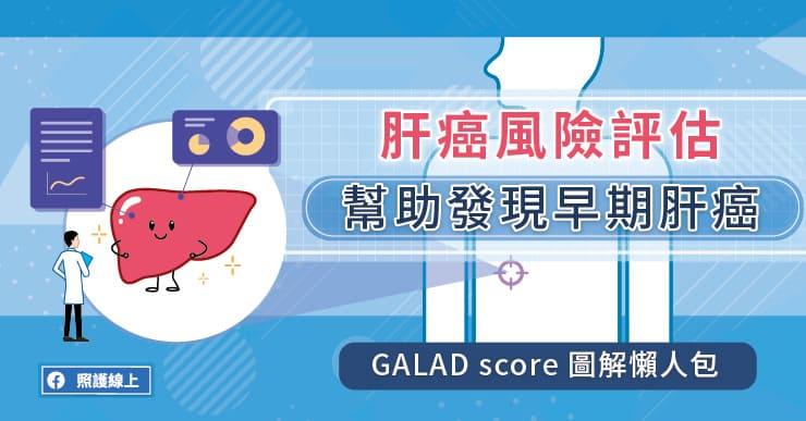 肝癌風險評估,幫助發現早期肝癌,GALAD score圖解懶人包