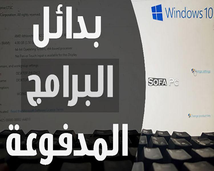 افضل برامج الويندوز المجانية مفتوحة المصدر