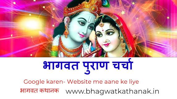 bhagwat pratham skandh 1 श्रीमद्भागवत महापुराण कथानक प्रथम स्कंध1