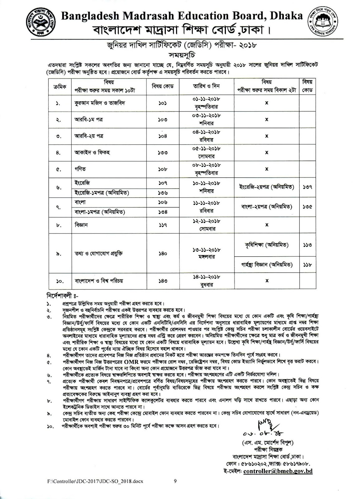 JDC Routine 2018 Download