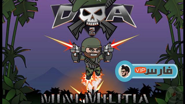تحميل لعبة ميني ميليشيا Mini Militia للكمبيوتر والاندرويد مجانا