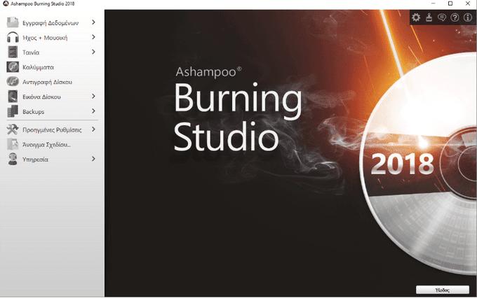 Ashampoo Burning Studio 2018 - Δωρεάν πρόγραμμα για εγγραφή CD, DVD και Blu-ray δίσκους