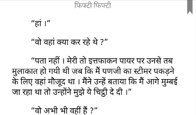 Fifty Fifty Hindi PDF