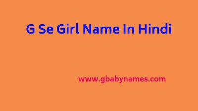 https://www.gbabynames.com/2020/10/g-se-girl-name-in-hindi.html