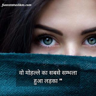 Mohabbat SMS in Hindi