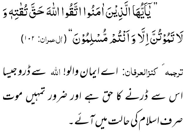 surah ale imran verse 102