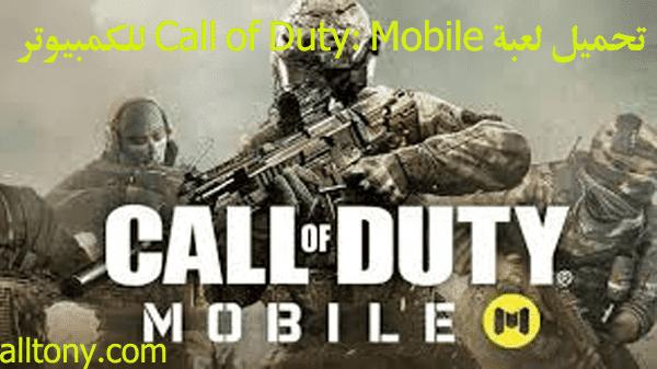 تحميل لعبة call of duty للكمبيوتر الموقع الرسمي